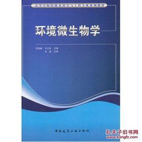 环境微生物学(课件)_简介_作者:苏俊峰,王文东