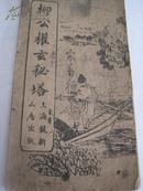 上海 竞新山房出版《柳公权玄秘塔》尺寸为156*18cm