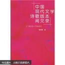 中国现代文学诗歌版本闻见录(1920-1949)