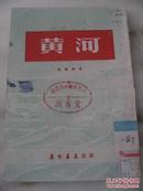 黄河<1953年初版附地图>