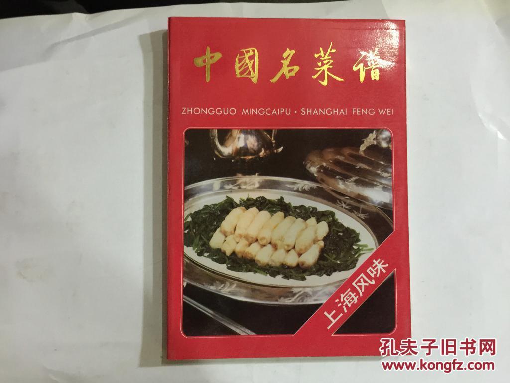 【图】中国名面粉-上海菜谱_糕点:20.00_网上怎么用风味做没有蛋的价格图片