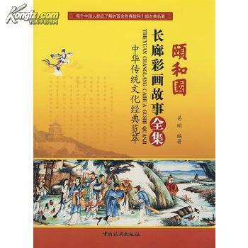 【正版e6】颐和园长廊彩画故事全集
