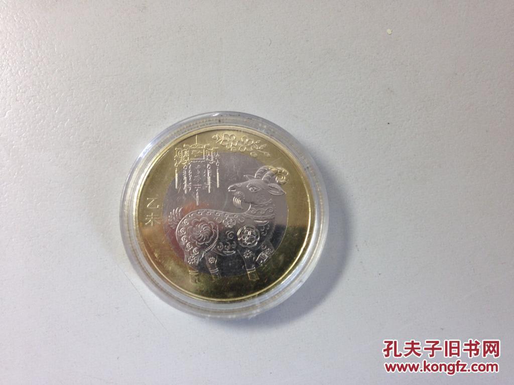 【图】羊年 2015纪念币 面值 1 0元 保 真! 98品