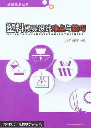 塑料模具检查难点与厚度模具设计设计技巧产品图片