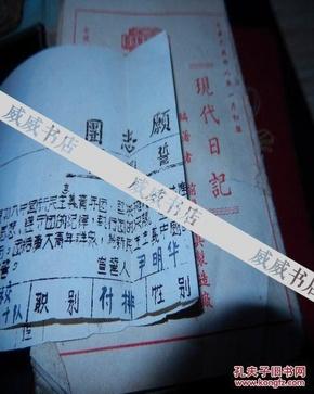 补图.订购无效 1951年航空学校俄专队.尹明华日记本(笔记本)共11册合售.收有51年到59年日记.北京大众出版社稿酬签名单5张.选民证一个 见描述如图