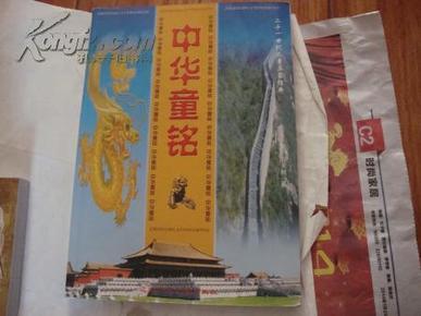 中华童铭(二一世纪儿童启蒙经典)16开本彩色图文版