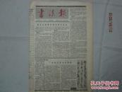【报纸】书法报 1993年3月17日【丁申阳及其书法赏析】