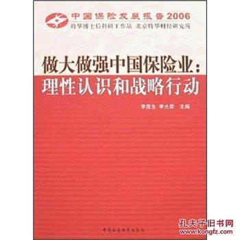 【图】做大做强中国保险业:理性认识和战略行