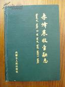 赤峰農牧金融志