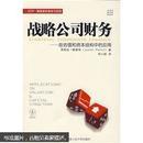 战略公司财务:在估值和资本结构中的应用(EDP·管理者终身学习项目·一版一印全新正版)