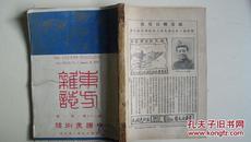 民國19年版《東方雜志》(中國美術號、插圖)第27卷第1、2期二冊