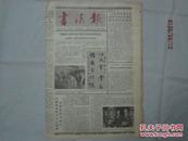 【报纸】书法报 1993年5月5日【中国标准草书中日联展在南京杭州举行】