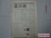 【报纸】书法报 1993年6月16日【全国首届刻字艺术展作品印象】