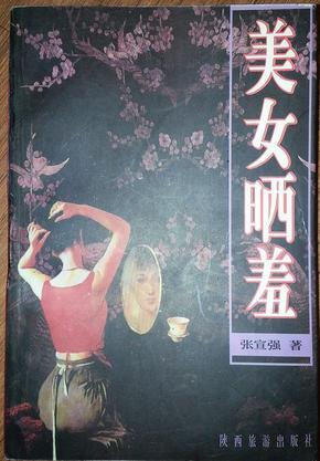 中国西部风情文库 小说系列