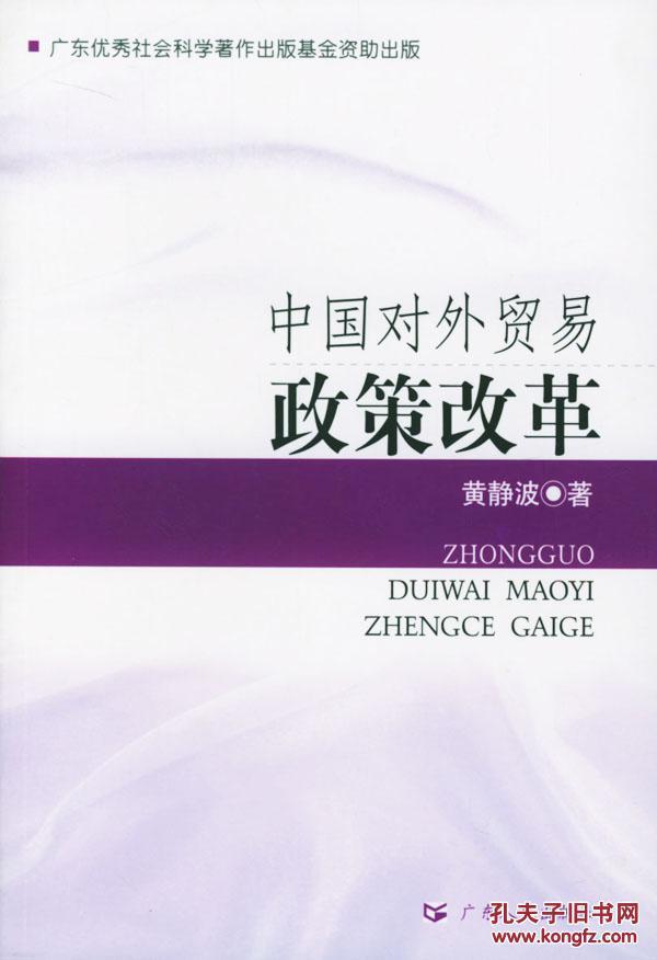 【图】中国对外贸易政策改革_价格:22.30