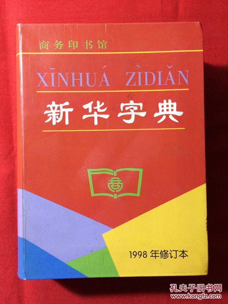 新华字典_新华字典,1998年修订本,正版