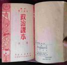 新编高级小学国语课本·历史·地理·自然·政治·算术课本第二册【有】