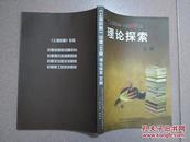《上海后勤》出版100期. 理论探索文集