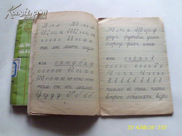 俄语习字帖