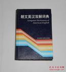 朗文英汉双解词典 精装 2000年