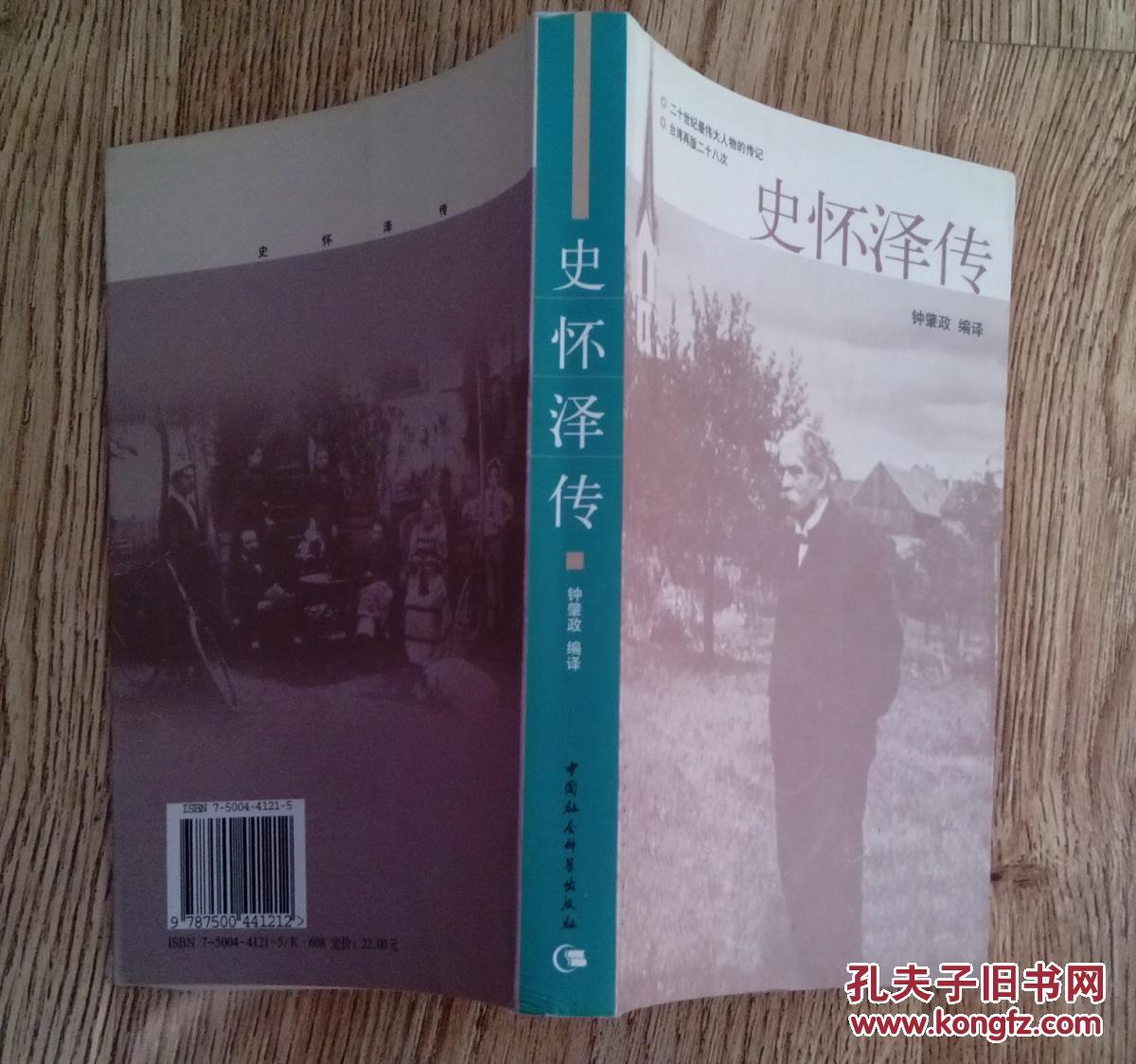 【图】史怀泽传 钟肇政 编译_价格:5.00