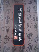 汉语古文字字形表 81年初版精装本,包快递!