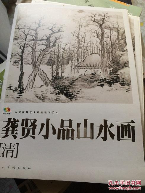 龚贤小品山水画.图片