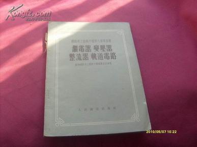 轨道电路(馆藏书)