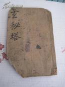 清代  黄自元 临《玄秘塔》 有残  32开本