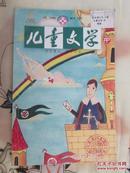 儿童文学(2013:3月中)总第562期