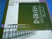 土木工程专业专升系列教材:土力学与基础工程