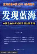 发现蓝海:中国企业如何成功开创全新市场  ,