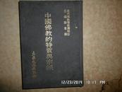 现代佛教学术丛刊31中国佛教的特质与宗派