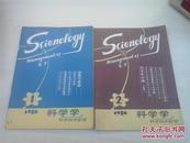 科学学与科学技术管理(创刊号1980总第一期 + 1980第二期)两册合售