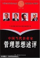 中国当代企业家管理思想述评 正版现货