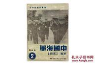 稀见1951年 海军出版社编辑出版《中国海军》第4卷第2期 16开 内多图版 A5