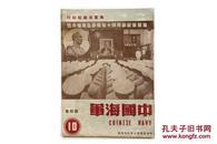 稀见1951年 海军出版社编辑出版《中国海军》第4卷第10期 16开 内多图版 A5