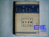 燕京大学 燕京学报第二十四期 1938年12月初版