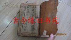 诗料英华【全十四卷  四本个人合订自制书皮】详见图