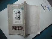 毛泽东自传1948年1版1印【版本少见】