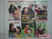 少年儿童研究2003年1、2、3、6;2004年7;2005年3共六本合售(品佳,内页无涂画)