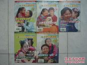 少年儿童研究2002年8~12共五本合售(品佳,内页无涂画)