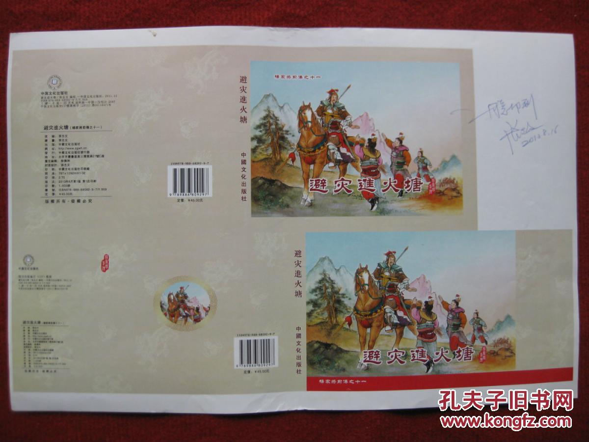 怀旧收藏 宣传画 连环画封面《杨家将前传》张志文画图片