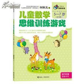 何秋光思维训练 儿童数学思维训练游戏