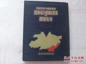 《満洲帝国分省地图并地名总览》国际地学协会