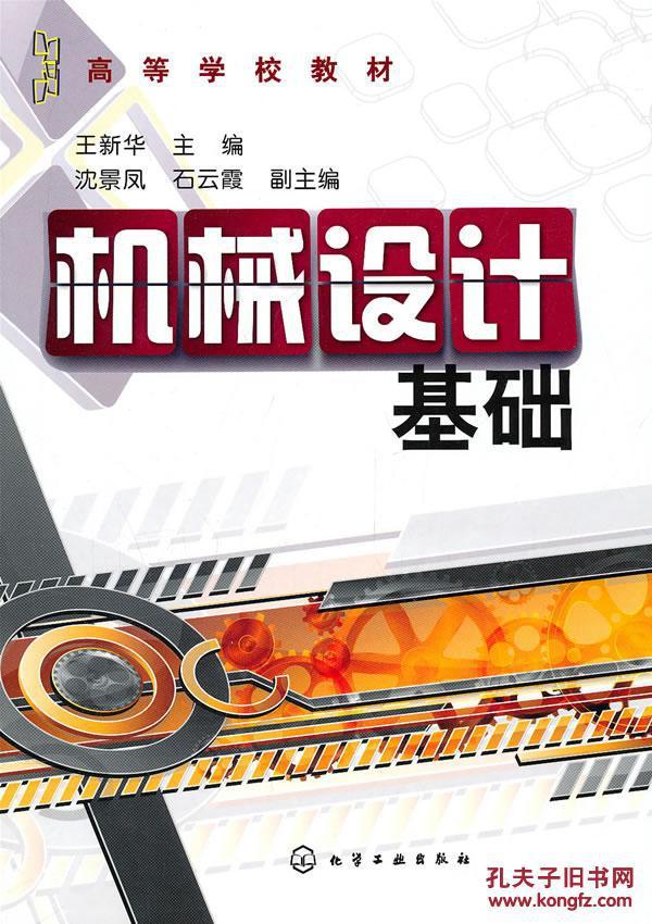 【图】机械设计基础(王新华)王新华 97871220