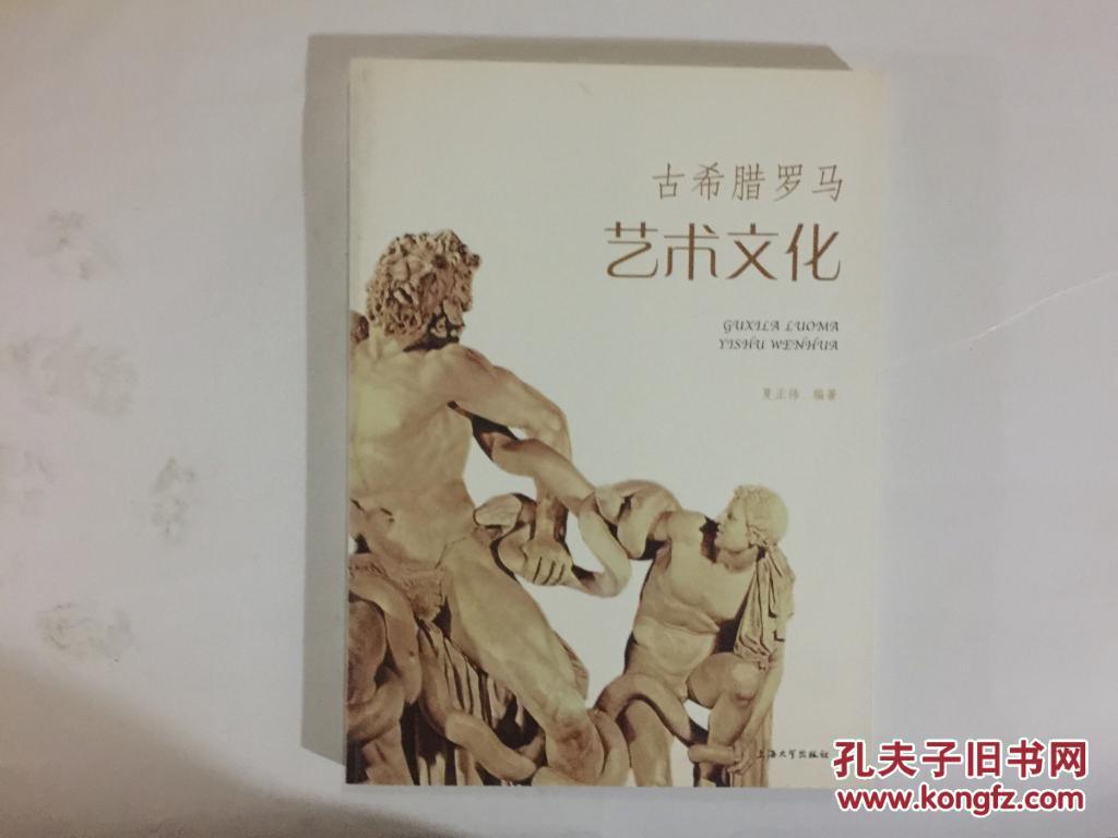 【图】古希腊罗马艺术文化 4折_价格:15.00
