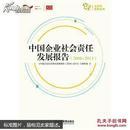 特价正版-中国企业社会责任发展报告9787516408599企业管理