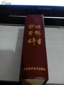 物源百科辞书【1990年一版一印精装本】