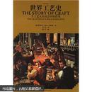 世界工艺史:手工艺人在社会中的作用(修订版)